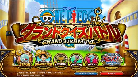 バンダイナムコゲームス、「ONE PIECE モジャ!」対応のスマホ向けクイズゲーム「ONE PIECE グランドクイズバトル」をリリース1