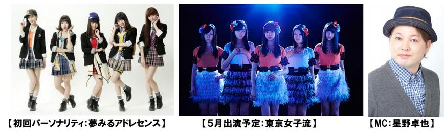 ニッポン放送×DeNA 仮想ライブ空間「Showroom」にてコラボレーション新番組 「Showroomニッポン」をスタート
