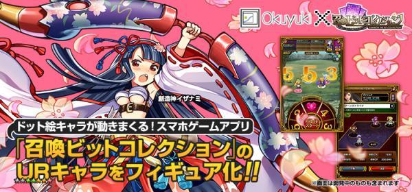 クラウドファンディングプラットフォーム「Okuyuki」にてスマホゲーム「召喚ビットコレクション」のフィギュア化プロジェクトが始動