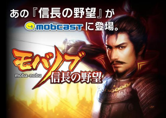 モバプロ×信長の野望な携帯合戦シミュレーションゲーム「モバノブ」、事前登録開始から3日間で3万人を突破1