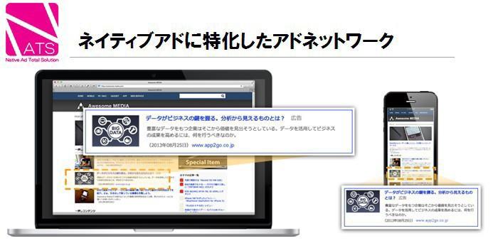 App2goとシーエー・モバイル、ネイティブ広告ネットワーク「NATS」を提供開始1