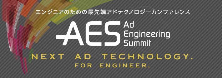 サイバーエージェント、5/15-16にアドテクノロジーのカンファレンスイベント「Ad Engineering Summit」を開催