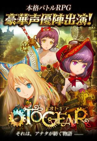 サイバーエージェント、スマホ向けAmebaにて本格RPG「OTOGEAR~オトギア~」を提供開始2