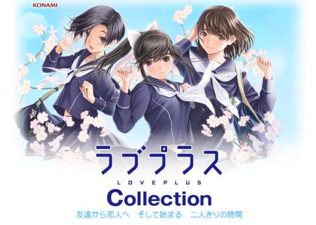 KONAMI、6/30を以て「ラブプラス」シリーズのソーシャルゲーム版「ラブプラス コレクション」のサービスを終了