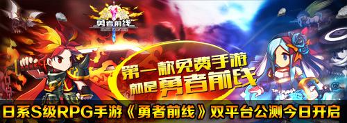 gumiとエイリム、スマホ向けファンタジーRPG「ブレイブ フロンティア」を中国本土でも提供開始
