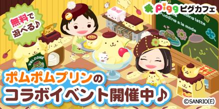 サイバーエージェント、カフェ経営ソーシャルゲーム「ピグカフェ」にてサンリオの「ポムポムプリン」とコラボ1