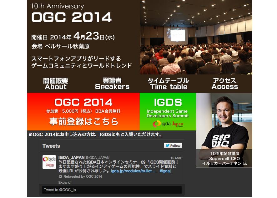 Supercell CEO イルッカ・パーナネン氏やガンホー代表の森下一喜氏も登壇 BBA、4/23にゲームカンファレンスイベント「OGC2014」を開催