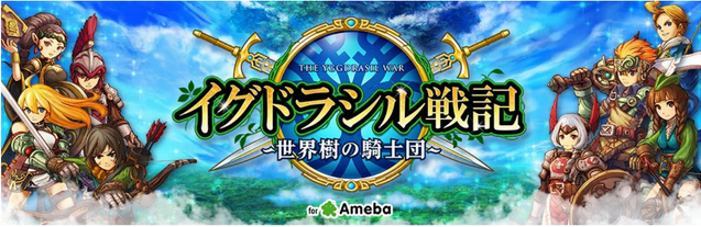 CyberX、スマホ向けAmebaにて新作RPG「イグドラシル戦記 ~世界樹の騎士団~」を提供開始1