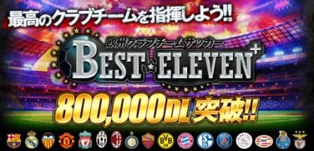 gloopsのソーシャルゲーム「欧州クラブチームサッカー BEST☆ELEVEN+」、80万ダウンロードを突破1