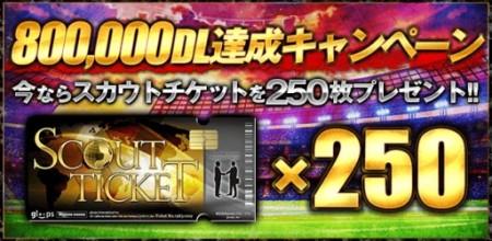 gloopsのソーシャルゲーム「欧州クラブチームサッカー BEST☆ELEVEN+」、80万ダウンロードを突破2
