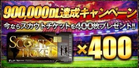 gloopsのソーシャルゲーム「欧州クラブチームサッカー BEST☆ELEVEN+」、90万ダウンロードを突破2