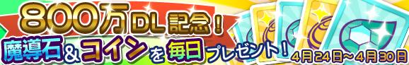 セガネットワークスのスマホ向けパズルRPG「ぷよぷよ!!クエスト」、800万ダウンロードを突破