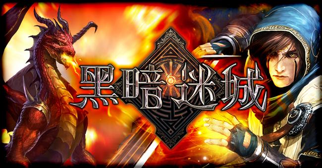 エイチームのスマホ向け3DダンジョンRPG「ダークラビリンス」、中国の主要アプリマーケットにて提供開始