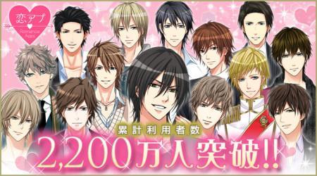 ボルテージの恋愛ドラマアプリ、累計ユーザー数が2200万人を突破