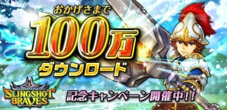 コロプラのひっぱりアクションRPG「スリングショットブレイブズ」、100万ダウンロードを突破1