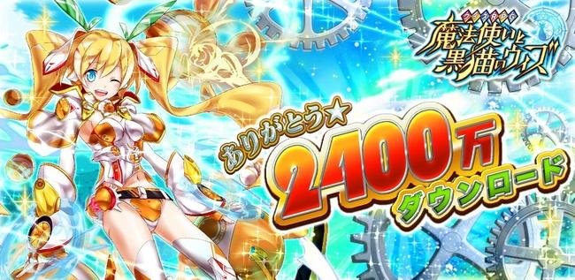コロプラのスマホ向けクイズRPG「クイズRPG 魔法使いと黒猫のウィズ」、2400万ダウンロードを突破1