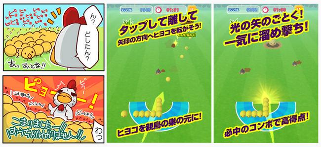 ココア、3D仮想空間「meet-me」のアバターをモチーフにしたスマホ向けゲームアプリ「ピヨコロ」をリリース