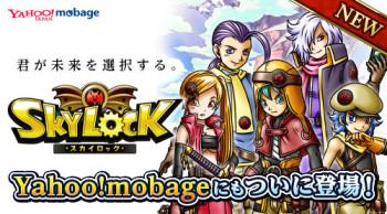 gloops、Mobageで提供中のソーシャルゲーム「SKYLOCK」をYahoo! Mobageでも提供決定 事前登録受付中