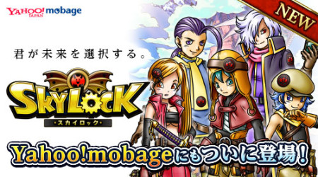 gloops、Mobageで提供中のソーシャルゲーム「SKYLOCK」をYahoo! Mobageでも提供決定 事前登録受付中1