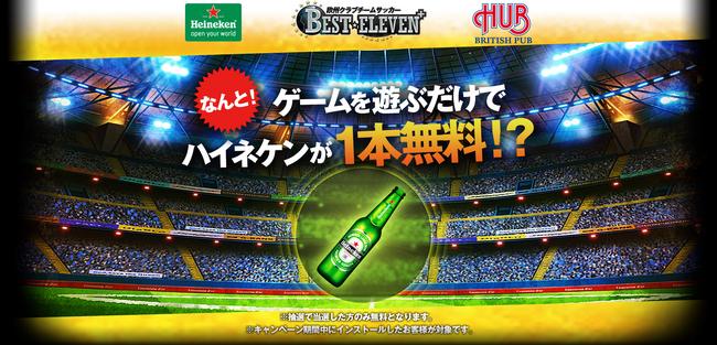 gloops、ソーシャルゲーム「欧州クラブチームサッカー BEST☆ELEVEN+」にて英国風パブ「HUB」とタイアップ1