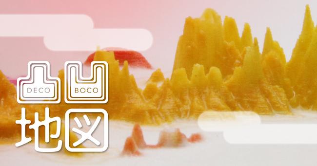 カブク、3Dプリントできる3D地図サービス「rinkakでこぼこ地図」を開発