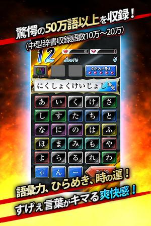 ソニー・ミュージックエンタテインメントとフィラメント、「しりとり」で戦うスマホ向け新感覚格闘ゲーム「口先番長」をリリース3