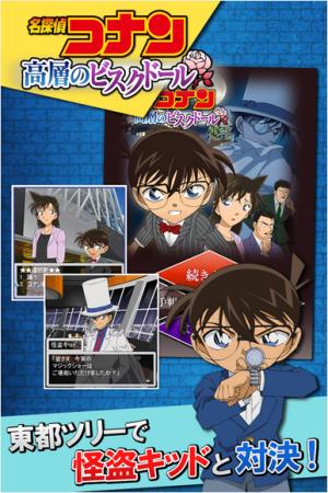 サイバード、「名探偵コナン×推理ゲーム」のAndroid版をリリース3