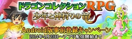 KONAMI、「ドラゴンコレクションRPG~少年と神狩りの竜~」Android版の事前登録受付を開始