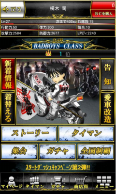 メディアドゥ、mobcastにて人気コミック「BADBOYS」のソーシャルゲームを提供開始2