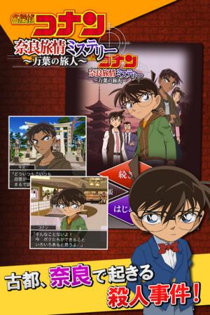 サイバード、「名探偵コナン×推理ゲーム」のAndroid版をリリース2
