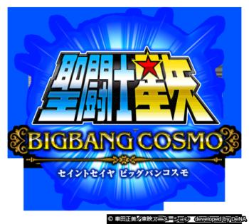 東映アニメーションとコアエッジ、Yahoo! Mobageにてソーシャルカードゲーム「聖闘士星矢 ビッグバンコスモ」を提供開始