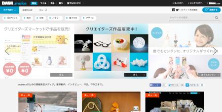 DMM.com、ものづくりに関する新サイト「DMM.make」をオープン
