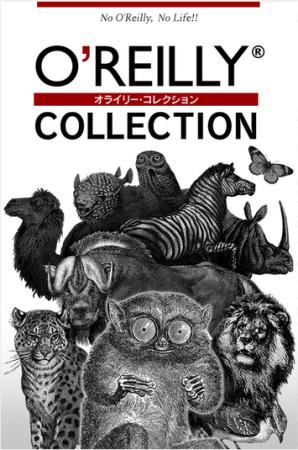 これぞ開発者の夢…Cygamesとオライリー・ジャパン、オライリーの技術書を集めるスマホゲーム「O'REILLY COLLECTION」をリリース