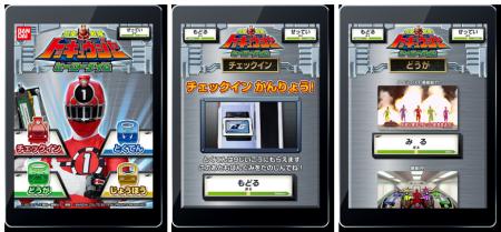 バンダイ、「烈車戦隊トッキュウジャー」の放送と連動するスマホアプリ「烈車戦隊トッキュウジャー ヒーロータイム」をリリース2