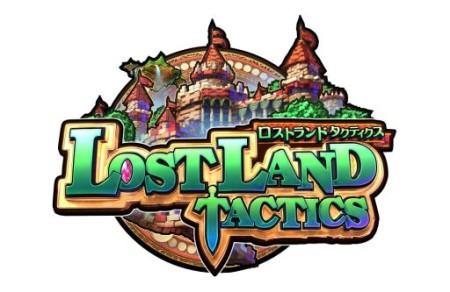 グリー、新作戦略シミュレーションゲーム「ロストランドタクティクス」の事前登録受付を開始1