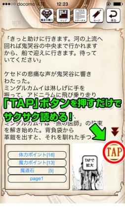 フェイス・ワンダワークス、「ドルアーガの塔」のスピンオフ作品「パンタクル」のiOSアプリ版をリリース2