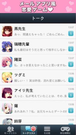 more gamesとフルセイル、共同で「返信ください」ゲームエンジンを利用したカジュアル恋愛ゲームアプリ「萌えください」をリリース2