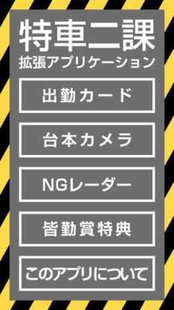 スター・チャンネルとAR三兄弟、「THE NEXT GENERATION パトレイバー」の世界観を体験できるiOSアプリ「特車二課拡張」をリリース2