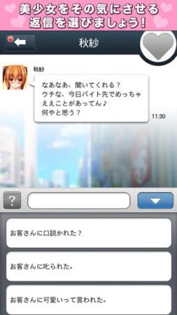 more gamesとフルセイル、共同で「返信ください」ゲームエンジンを利用したカジュアル恋愛ゲームアプリ「萌えください」をリリース3