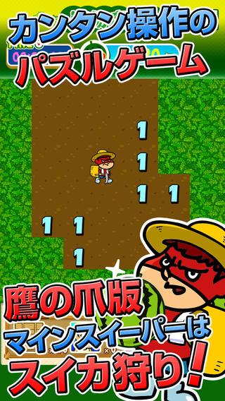 トランスコスモス、吉田くんがスイカ狩りをするスマホ向けカジュアルゲーム「鷹の爪団のマインスイーカー」をリリース1