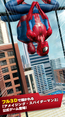 ゲームロフトとマーベル、映画「アメイジング・スパイダーマン2」の公式スマホゲームをリリース1