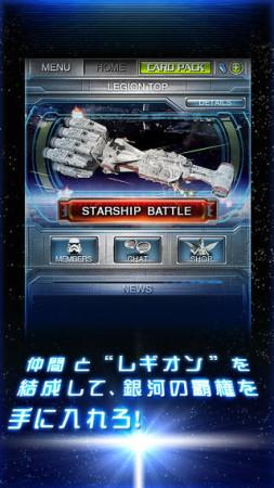 KONAMI、「スター・ウォーズ」の海外市場向けカードバトルゲーム「Star Wars: Force Collection」日本でも配信開始1