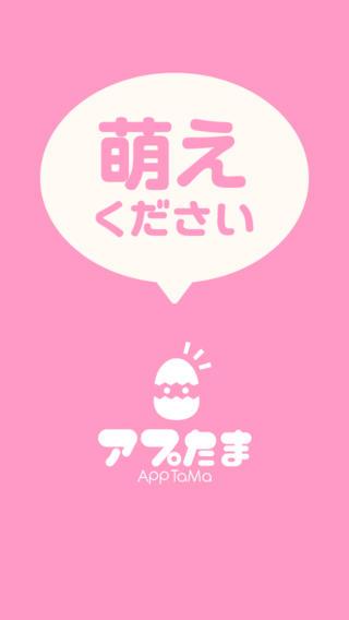 more gamesとフルセイル、共同で「返信ください」ゲームエンジンを利用したカジュアル恋愛ゲームアプリ「萌えください」をリリース1