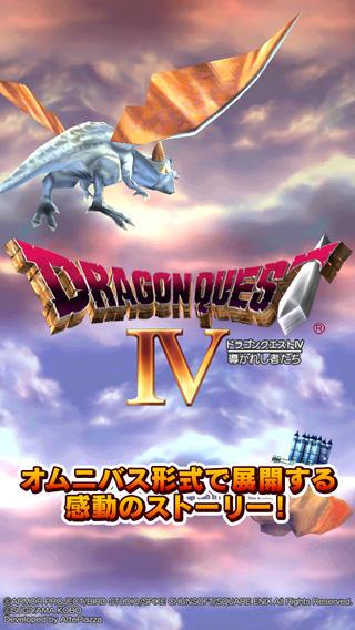 スクエニ、ドラクエシリーズの第4作「ドラゴンクエストIV 導かれし者たち」のスマホアプリ版をリリース1
