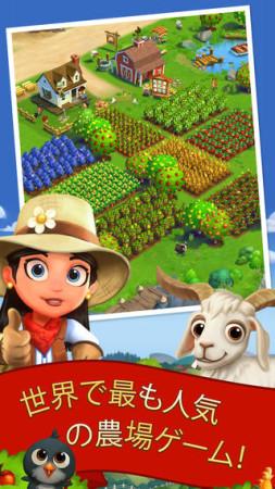 Zynga、農業ソーシャルゲーム「FarmVille 2」のスマホアプリ版をリリース 日本からもプレイ可能1