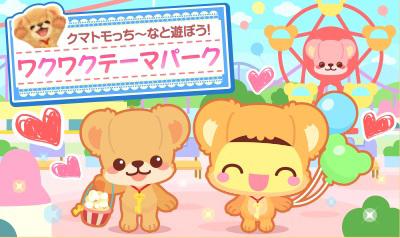 ソーシャルゲーム「ホッコリ!たまごっち~な」と「クマ・トモ」がコラボ1