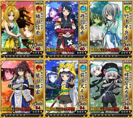ポケラボ、スマホ向けカードバトルRPG「戦国幻想曲」でもアニメ「織田信奈の野望」とコラボ1