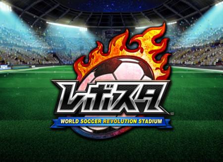DeNA、2000名以上の実名選手が登場するスマホ向けサッカーゲーム 「ワールドサッカー レボリューションスタジアム」を提供開始