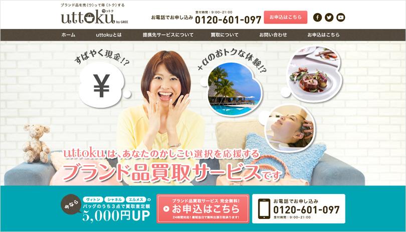 グリー、コメ兵と提携し中古品買い取りに参入 ブランド品買取サービス「uttoku by GREE」を提供開始