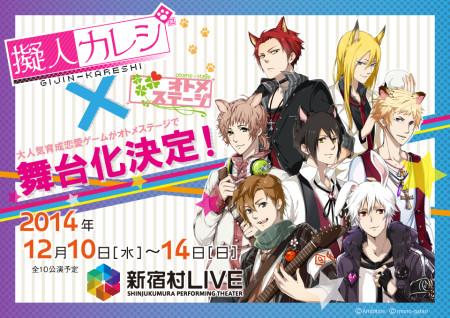 アンビションの擬人化動物育成恋愛ゲーム「擬人カレシ」が舞台化決定! 6/1より出演キャストのオーディションを実施